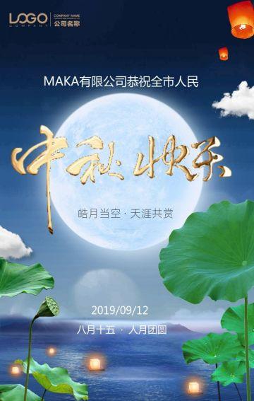 蓝色大气通用中秋节祝福企业放假通知H5