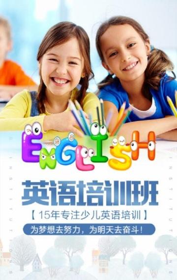 【招生邀请函】暑假儿童英语培训班招生