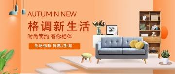 家装大促家装时尚活动促销沙发新版公众号封面