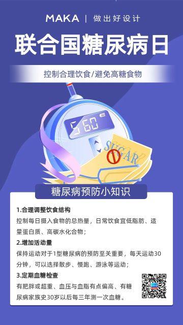 紫色扁平简约联合国糖尿病日宣传海报