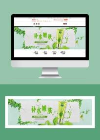 小清新护肤化妆品活动促销店铺banner