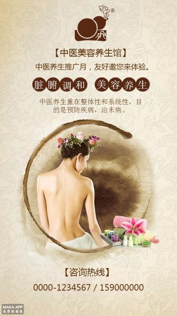 中国风中医美容养生馆宣传海报模板