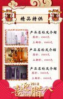 2018腊八节祝福贺卡年货促销折扣企业宣传邀请函