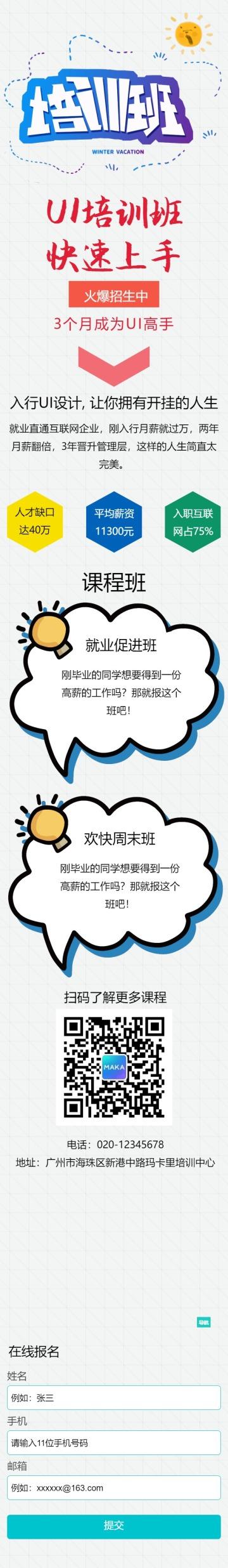 简约扁平文艺UI课程招生培训单页宣传活动推广