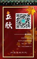 红色大气中国风立秋节气日签H5模板