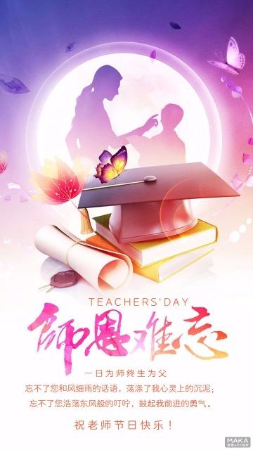 师恩难忘  教师节扁平化宣传海报