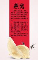 燕窝补品产品宣传介绍