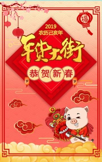年货 年货节 年货促销 年终促销 中国风 红色喜庆