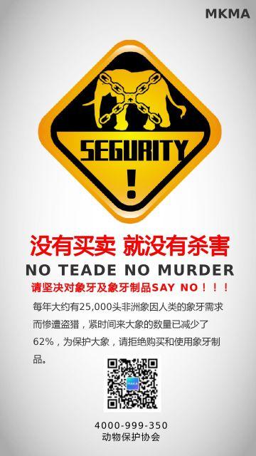 创意动物保护协会手机海报