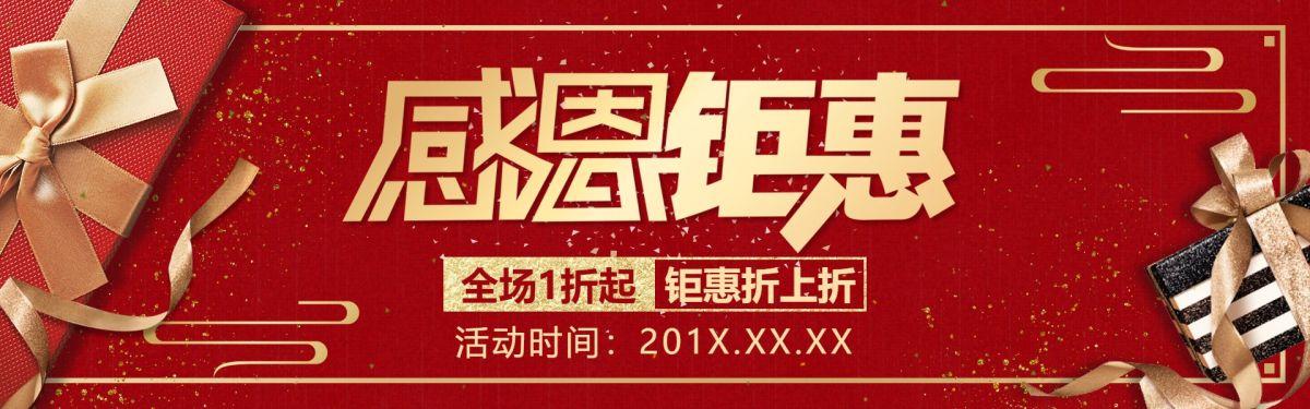 感恩节感恩钜惠电商banner