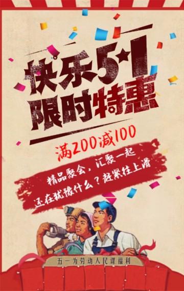 五一劳动节商家促销宣传H5模板