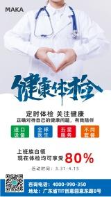 简约大气白色上班族白领健康体检中心促销活动宣传手机海报模版