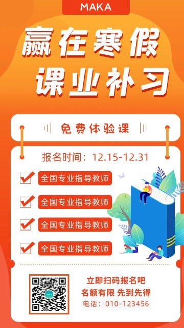 橙色简约扁平化寒假课业辅导班招生宣传手机海报
