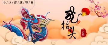 手绘中国风中华传统节日之龙抬头公众号通用封面大图