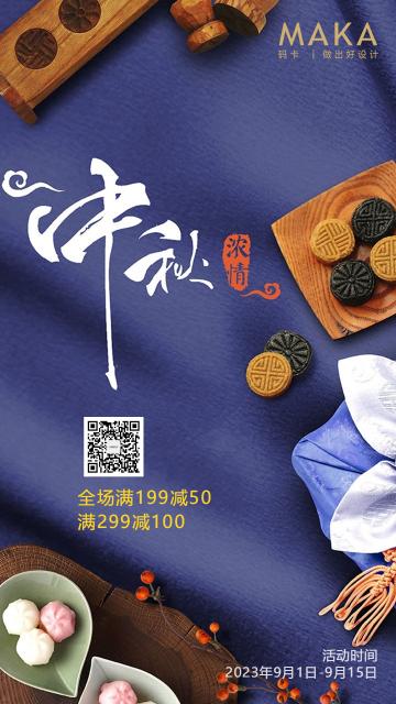 蓝色典雅中秋节商家节日促销活动宣传海报
