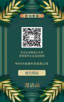 绿色现代时尚活动展会酒会晚会宴会开业发布会邀请函H5模板