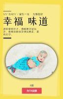 海绵宝宝主题宝宝相册