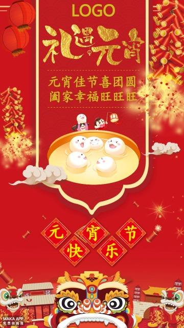 企业或店铺活动元宵节祝福贺词