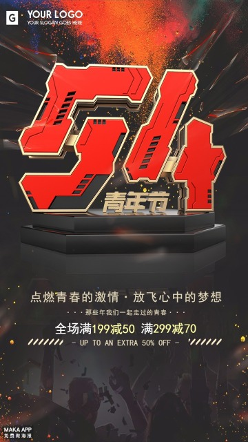 创意机械立体字54青年节促销海报