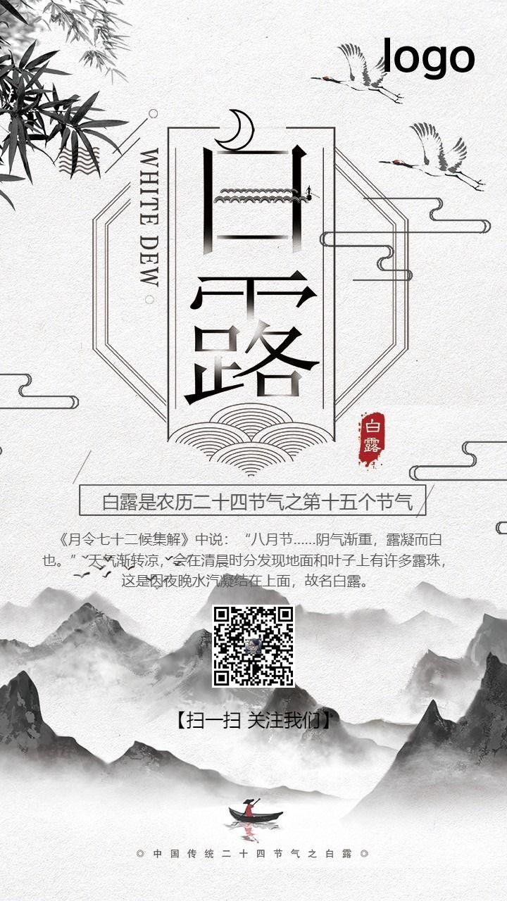 唯美山水中国风白露节气企业宣传海报