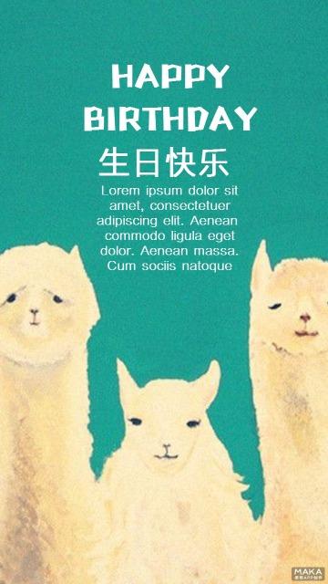 羊驼可爱生日祝福贺卡