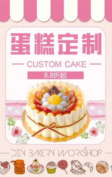 粉色时尚蛋糕定制促销宣传模板/面包店宣传促销