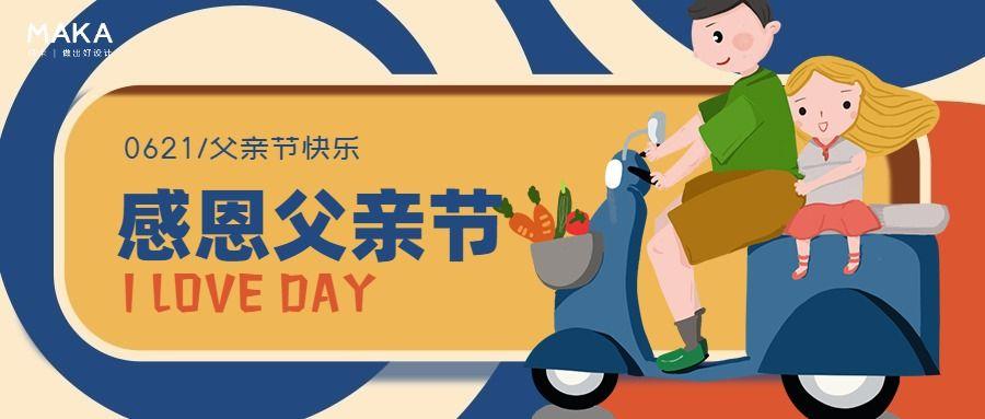 黄色创意父亲节节日宣传公众号首图