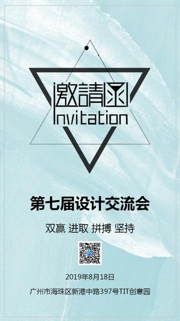 蓝色中国风企事业单位会议请柬邀请函海报