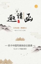 中国风政府事业单位医疗行业会议邀请函研讨会H5