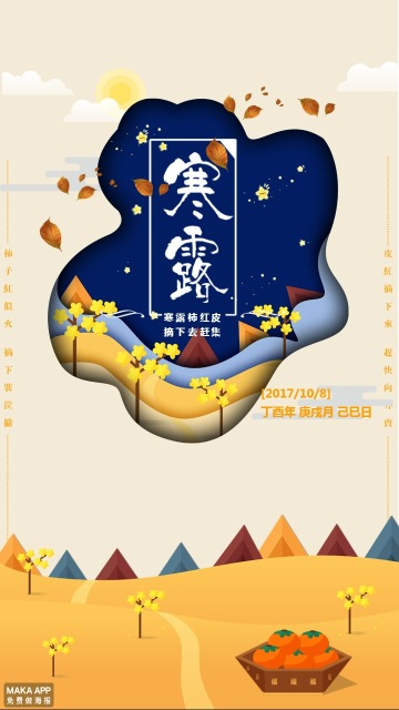 橙色中国风寒露节气日签手机海报