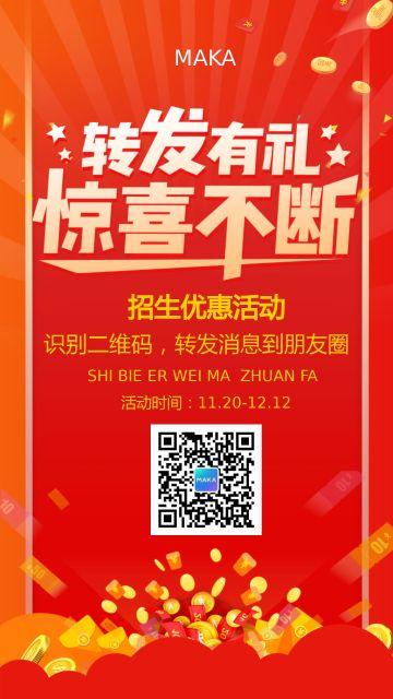 红色时尚炫酷风幼儿园早教招生倒计时转发有礼教育培训宣传海报