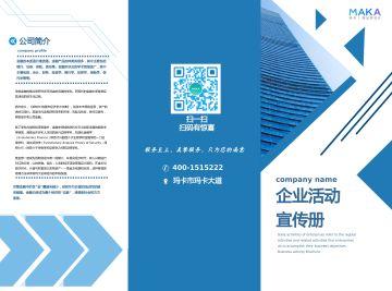 扁平简约设计风格蓝色办公印刷企业活动宣传册使用的办公印刷三折页模版