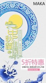 中国风青花瓷中秋促销广告