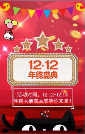 双十二店铺促销宣传,节日促销宣传