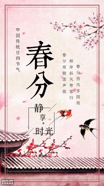 中国传统节气春分