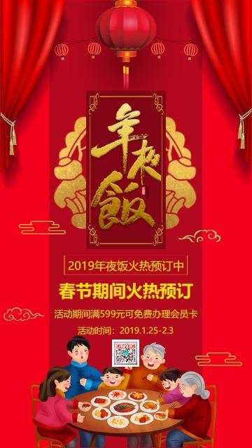 怀旧中国风饭店除夕年夜饭促销活动