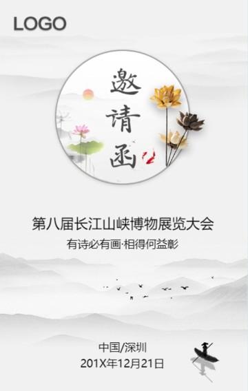 古风中国风水墨山水风格企业会议邀请函展会峰会研讨会文化交流会议邀请函H5