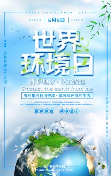 6月5日 世界环境日 保护环境 政府宣传 企业宣传 公益宣传