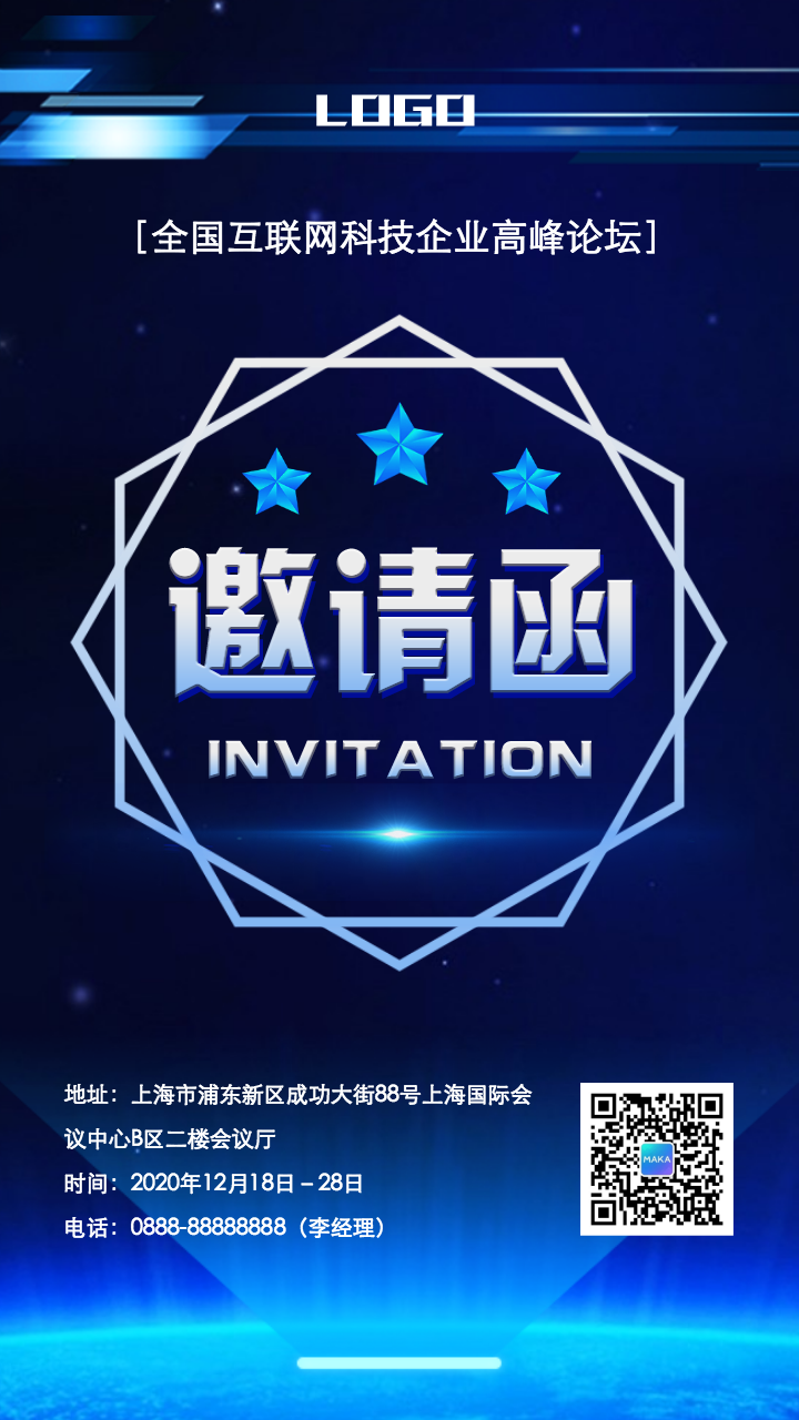 蓝色高端商务科技会议论坛邀请函海报