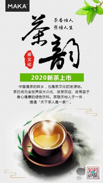 灰色中国风茶叶店新茶上市产品推广宣传海报