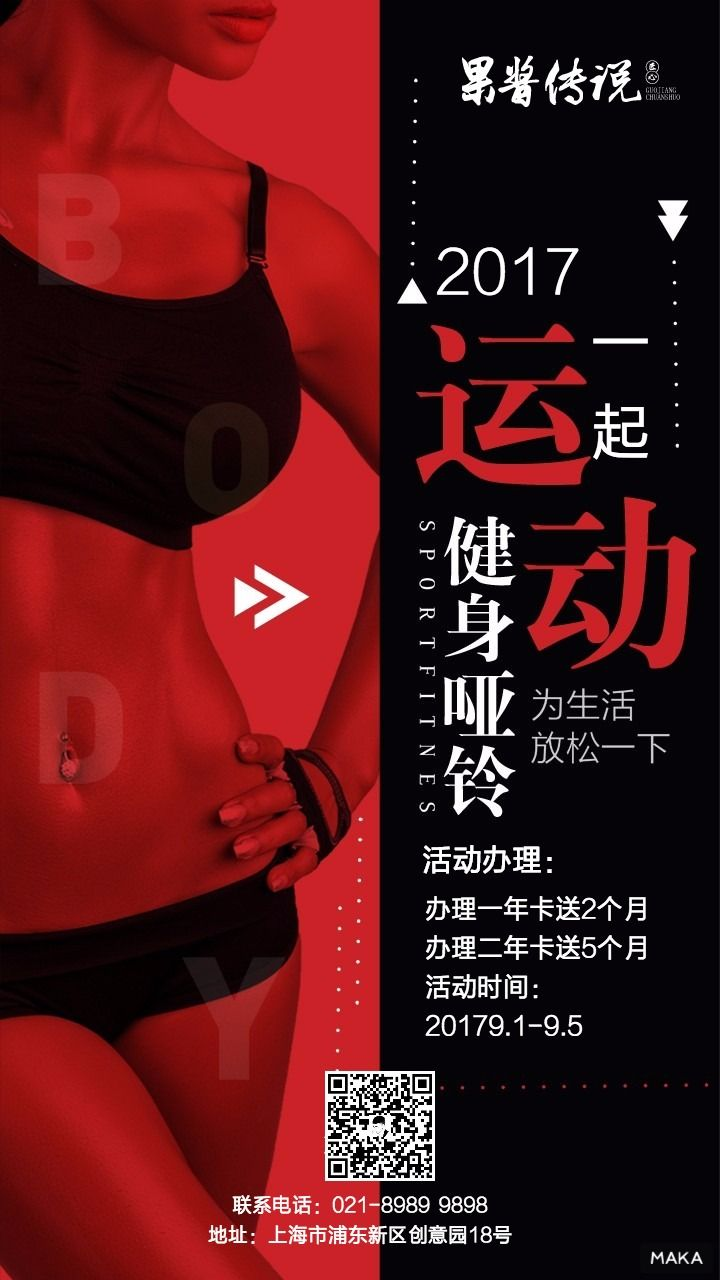 高端大气健身房办卡活动宣传推广海报