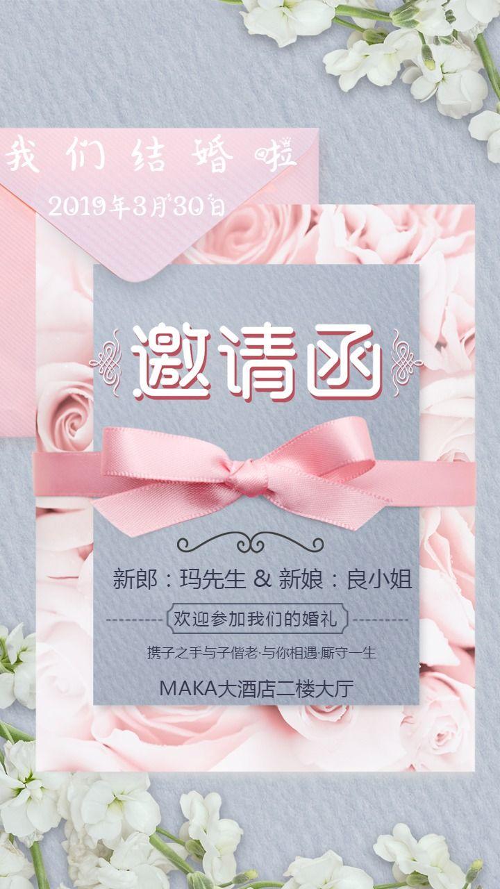 粉色唯美浪漫风格婚礼邀请手机海报
