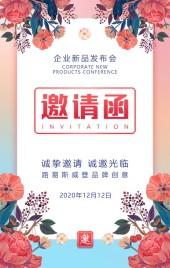 现代时尚活动展会酒会晚会开业发布会邀请函H5模板