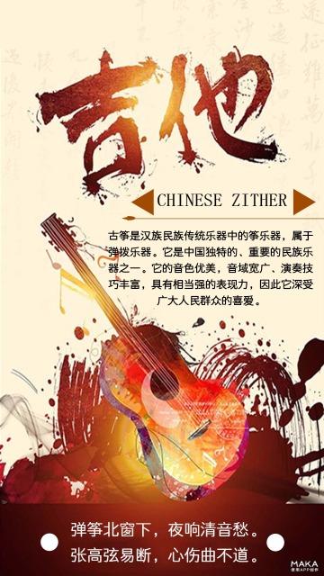 橙色简约吉他招生宣传手机海报
