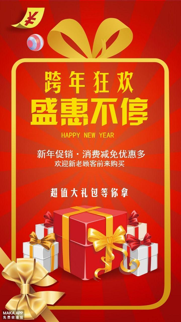 新年新春节日促销打折优惠海报