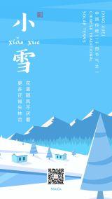 小雪节气2019蓝色卡通大气企业宣传海报