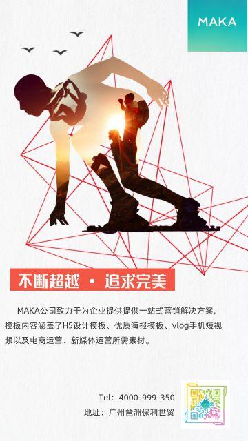 灰白色调奔跑中的人用于企业画册公司介绍融资宣传企业宣传企业文化团队展示的海报
