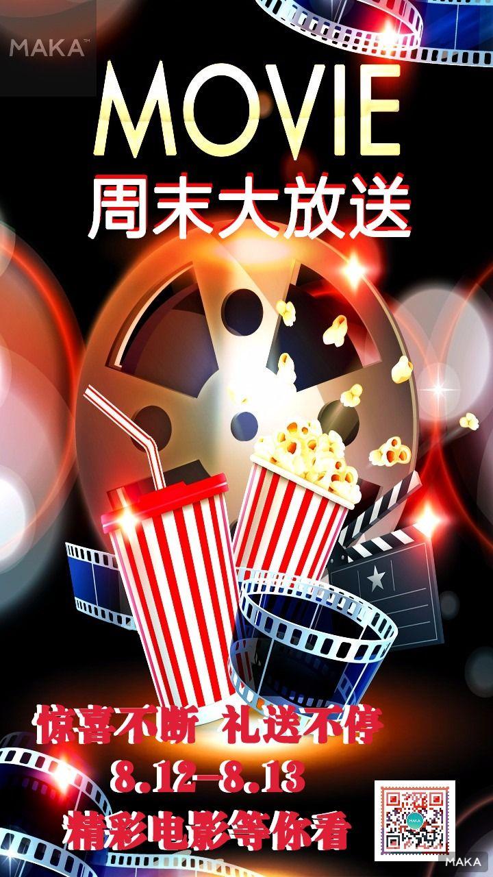 电影院周末大放送宣传海报