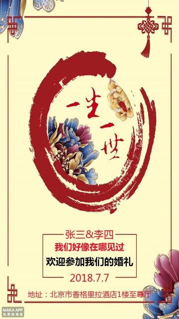 中国风婚礼请帖