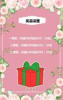情人节线上活动微商店铺商家宣传万能模板